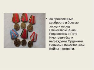 За проявленные храбрость и боевые заслуги перед Отечеством, Анна Родионовна и
