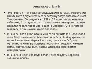 """Автаномова Эля 6г """"Моя война» - так называется дедушкина тетрадь, которую мы"""