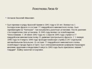 Локоткова Лиза 6г Анчаков Василий Иванович Был призван в ряды Красной Армии