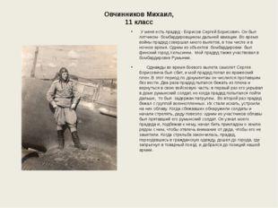 Овчинников Михаил, 11 класс У меня есть прадед - Борисов Сергей Борисович. Он