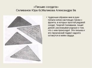 «Письмо солдата» Селиванов Юра 6г,Маликова Александра 9а Чудесным образом мне