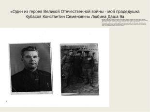 «Один из героев Великой Отечественной войны - мой прадедушка Кубасов Констант