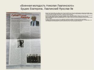 «Военная молодость Николая Лавлинского» Буцких Екатерина, Лавлинский Ярослав