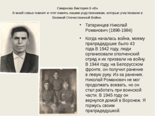 Смирнова Виктория 6 «В» В моей семье помнят и чтят память нашим родственникам