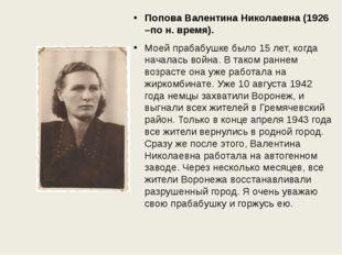 Попова Валентина Николаевна (1926 –по н. время). Моей прабабушке было 15 лет,