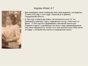 Харлан Юлия, 6 Г Мою прабабушку звали Алябушева Анна Александровна, она родил