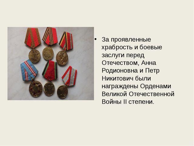 За проявленные храбрость и боевые заслуги перед Отечеством, Анна Родионовна и...