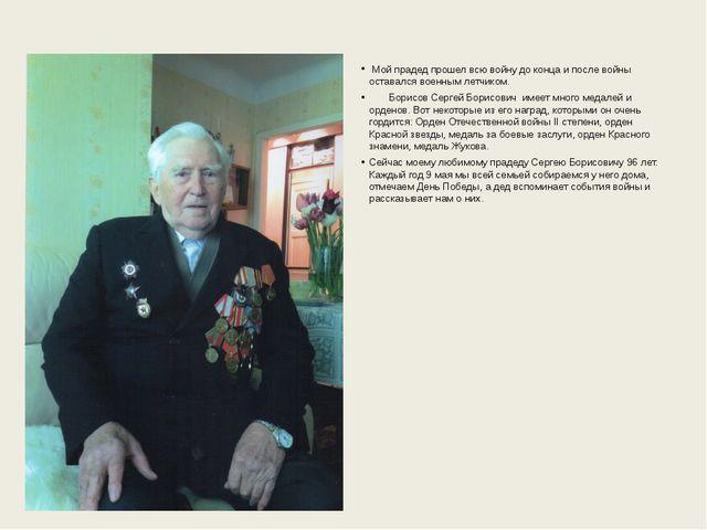 Мой прадед прошел всю войну до конца и после войны оставался военным летчико...
