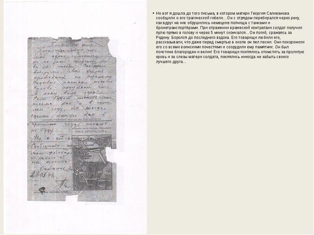 Но вот я дошла до того письма, в котором матери Георгия Селиванова сообщили о...
