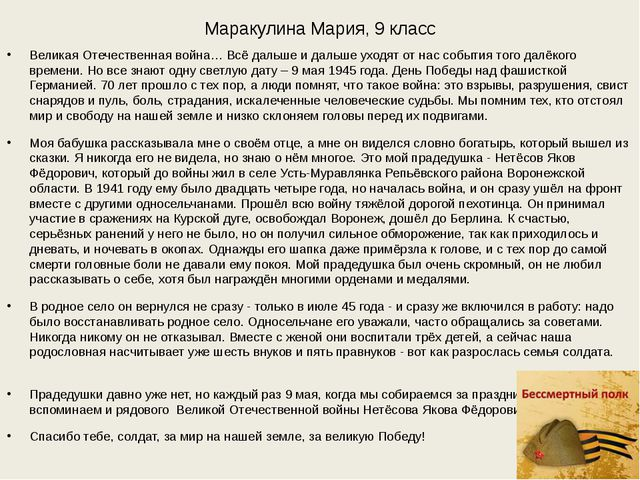 Маракулина Мария, 9 класс Великая Отечественная война… Всё дальше и дальше ух...