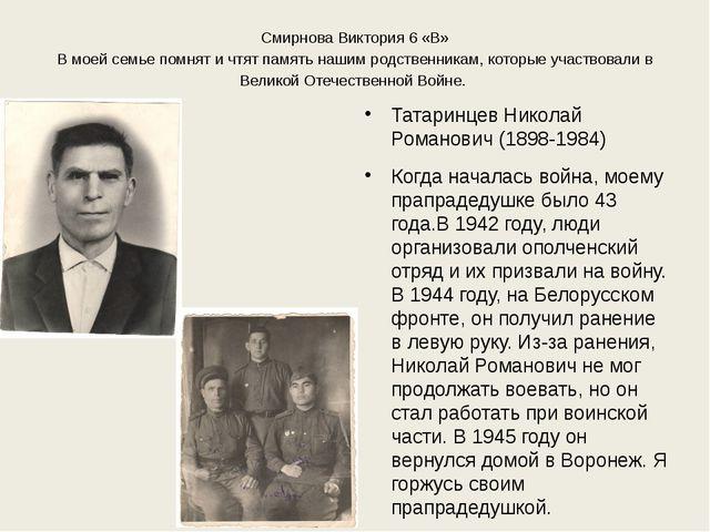 Смирнова Виктория 6 «В» В моей семье помнят и чтят память нашим родственникам...