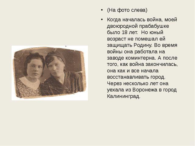 (На фото слева) Когда началась война, моей двоюродной прабабушке было 18 лет....