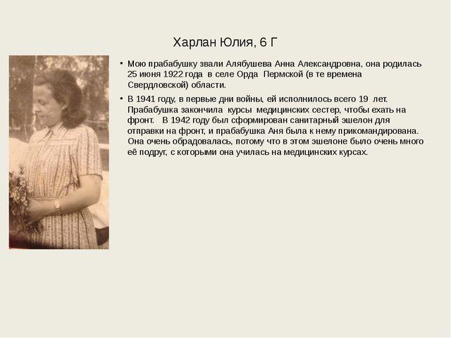 Харлан Юлия, 6 Г Мою прабабушку звали Алябушева Анна Александровна, она родил...