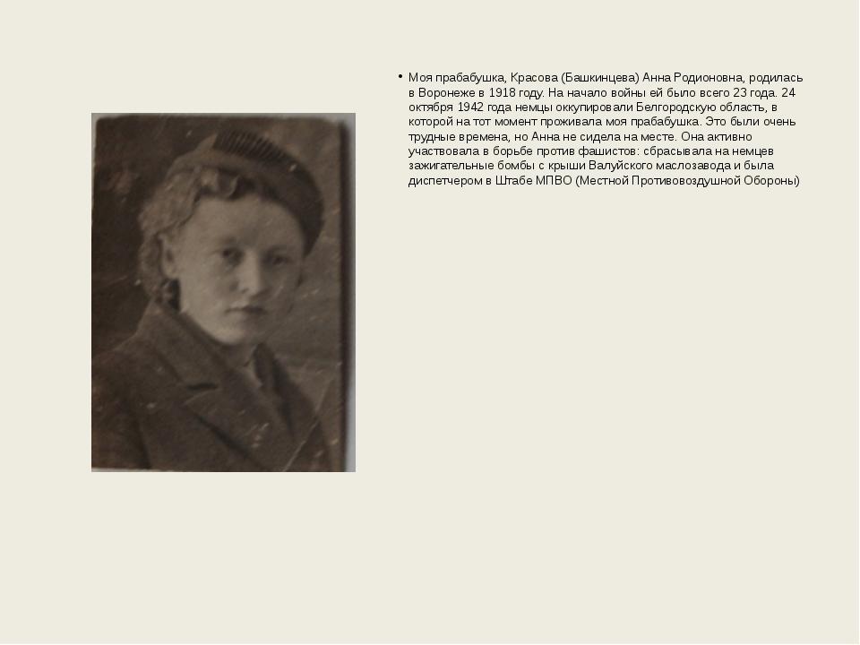 Моя прабабушка, Красова (Башкинцева) Анна Родионовна, родилась в Воронеже в 1...
