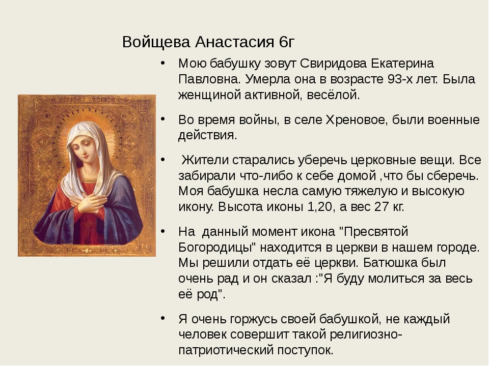 Войщева Анастасия 6г Мою бабушку зовут Свиридова Екатерина Павловна. Умерла о...