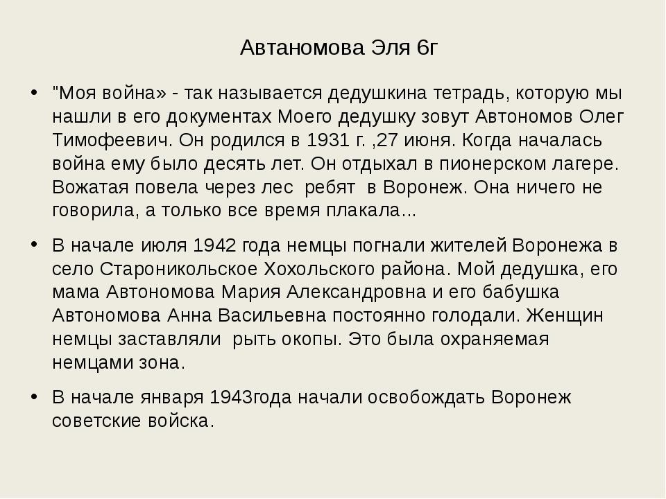 """Автаномова Эля 6г """"Моя война» - так называется дедушкина тетрадь, которую мы..."""