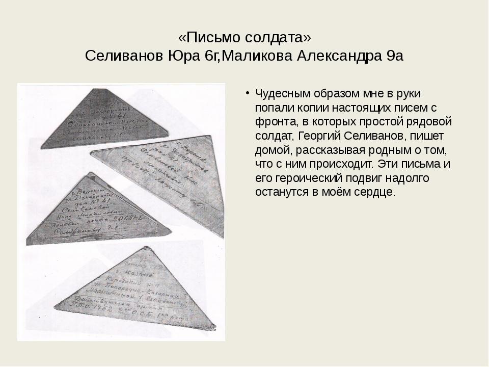 «Письмо солдата» Селиванов Юра 6г,Маликова Александра 9а Чудесным образом мне...