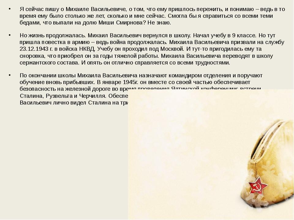 Я сейчас пишу о Михаиле Васильевиче, о том, что ему пришлось пережить, и пони...
