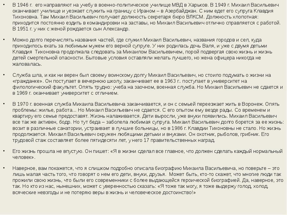 В 1946 г. его направляют на учебу в военно-политическое училище МВД в Харьков...