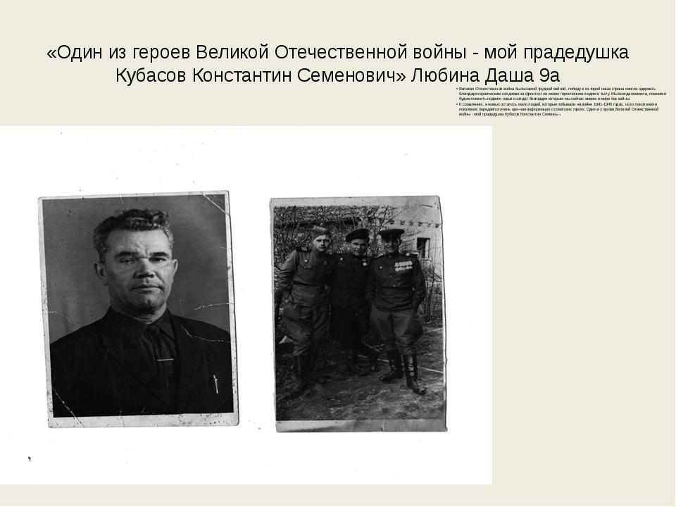 «Один из героев Великой Отечественной войны - мой прадедушка Кубасов Констант...