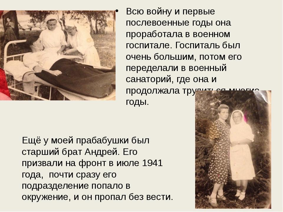 Всю войну и первые послевоенные годы она проработала в военном госпитале. Гос...