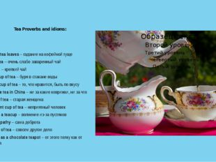 Tea Proverbs and idioms: Reading the tea leaves – гадание на кофейной гуще H