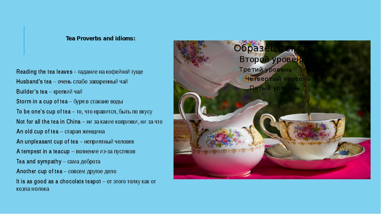 Tea Proverbs and idioms: Reading the tea leaves – гадание на кофейной гуще H...