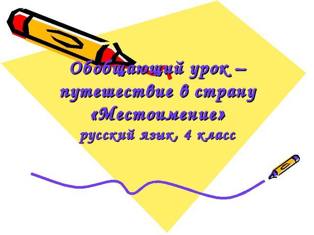 Обобщающий урок – путешествие в страну «Местоимение» русский язык, 4 класс