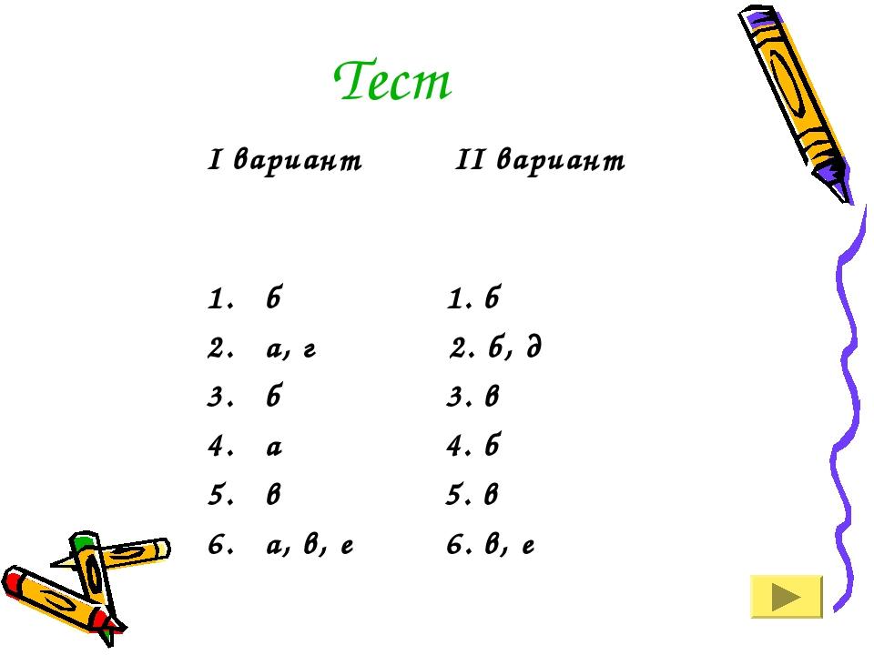 Тест I вариант II вариант б 1. б а, г 2. б, д б 3. в а 4. б в 5. в а, в, е 6....