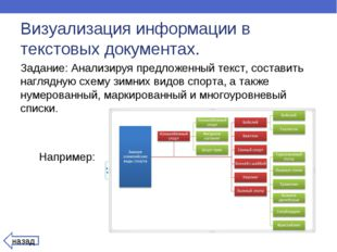 Визуализация информации в текстовых документах. Задание: Анализируя предложен