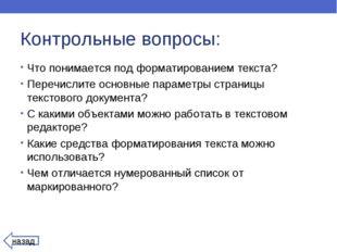 Контрольные вопросы: Что понимается под форматированием текста? Перечислите о