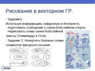 Рисование в векторном ГР. Задание1: Используя информацию, найденную и Интерне