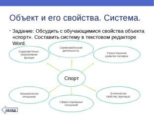 Объект и его свойства. Система. Задание: Обсудить с обучающимися свойства объ