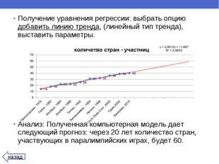 Получение уравнения регрессии: выбрать опцию добавить линию тренда, (линейный
