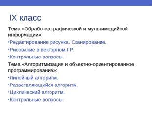 IХ класс Тема «Обработка графической и мультимедийной информации»: Редактиров