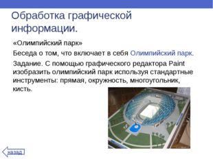 Обработка графической информации. «Олимпийский парк» Беседа о том, что включа