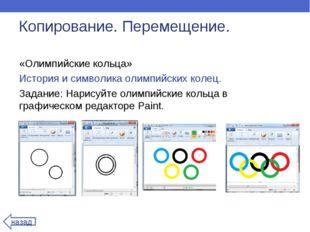 Копирование. Перемещение. «Олимпийские кольца» История и символика олимпийски