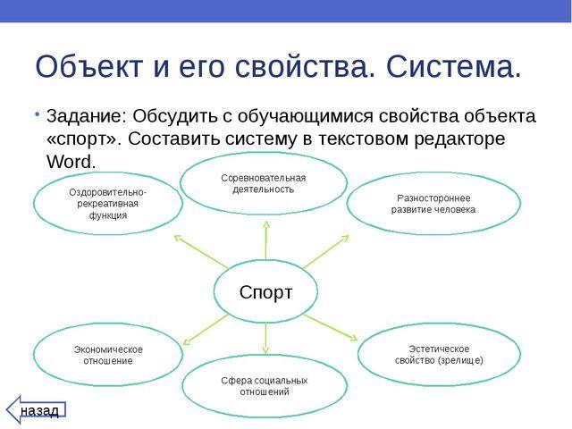Объект и его свойства. Система. Задание: Обсудить с обучающимися свойства объ...