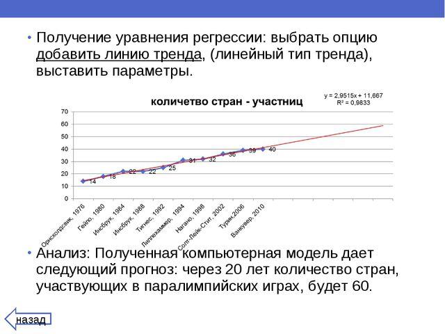 Получение уравнения регрессии: выбрать опцию добавить линию тренда, (линейный...