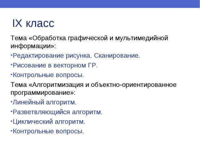 IХ класс Тема «Обработка графической и мультимедийной информации»: Редактиров...