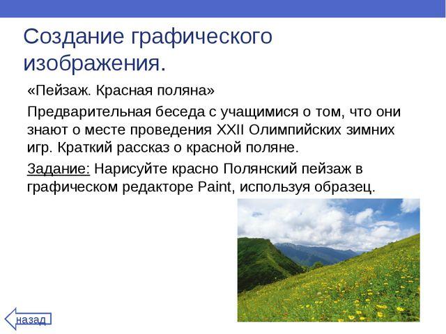 Создание графического изображения. «Пейзаж. Красная поляна» Предварительная б...