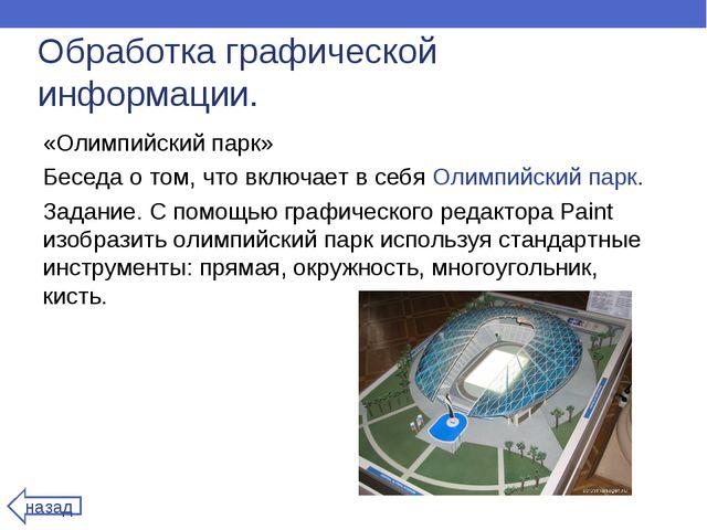 Обработка графической информации. «Олимпийский парк» Беседа о том, что включа...