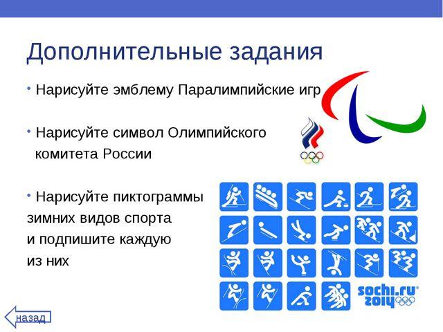 Дополнительные задания Нарисуйте эмблему Паралимпийские игр Нарисуйте символ...