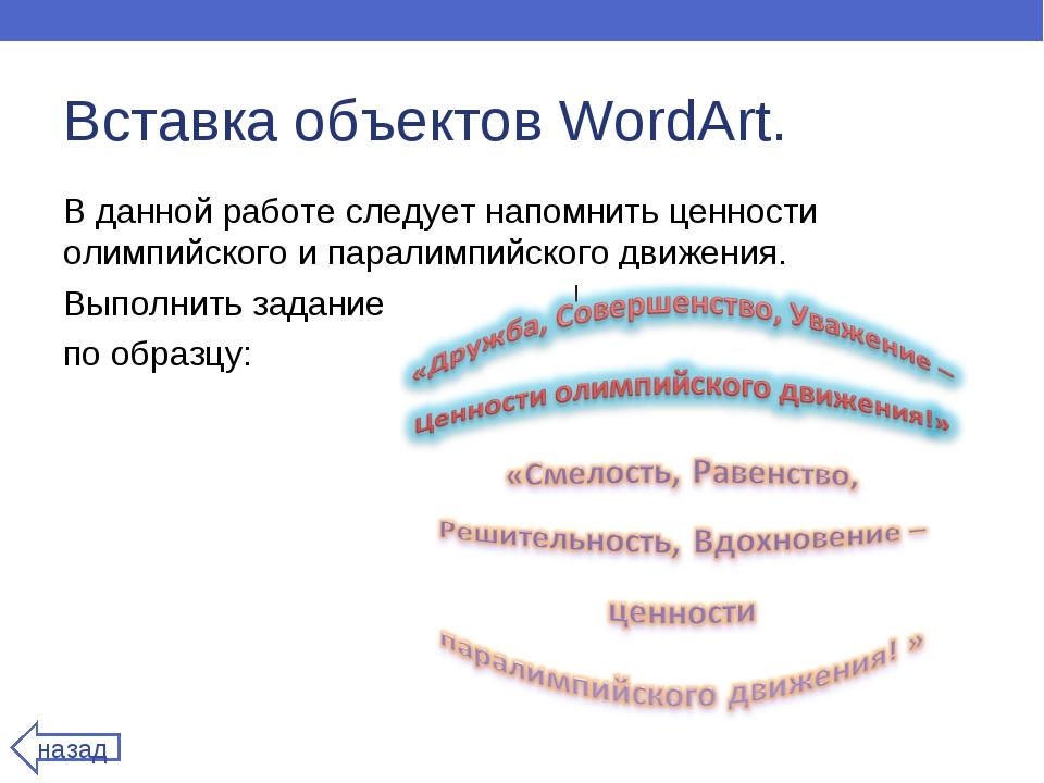 Вставка объектов WordArt. В данной работе следует напомнить ценности олимпийс...