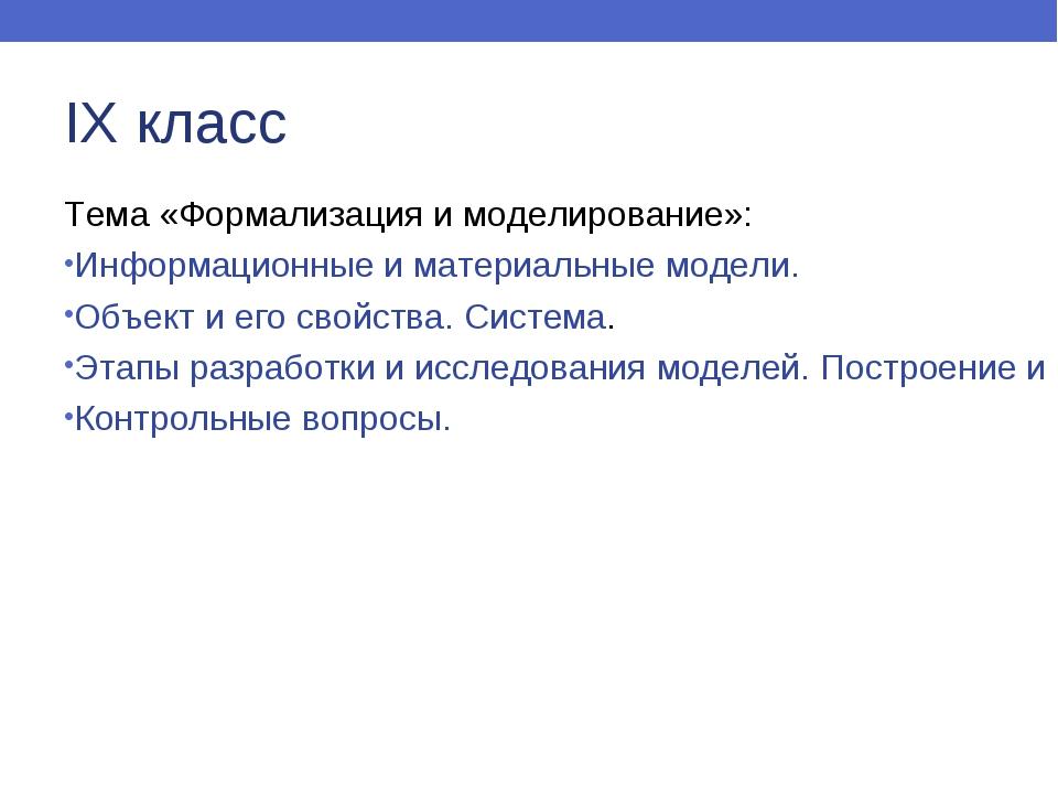 IХ класс Тема «Формализация и моделирование»: Информационные и материальные м...