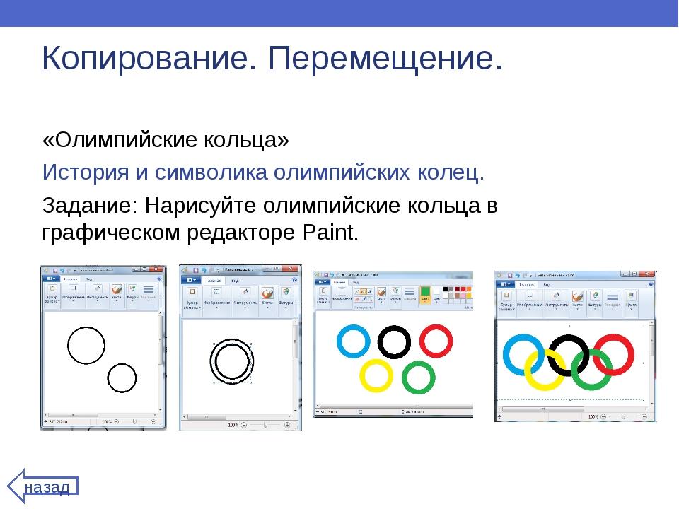 Копирование. Перемещение. «Олимпийские кольца» История и символика олимпийски...