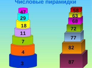 3 4 7 11 18 29 47 87 82 77 72 68 63 58 Числовые пирамидки