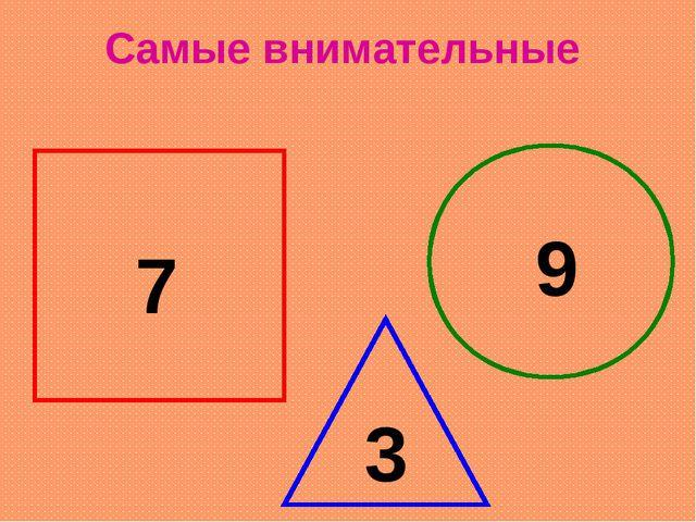 3 9 7 Самые внимательные