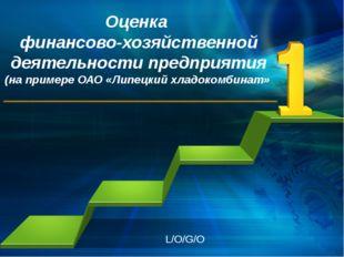 Оценка финансово-хозяйственной деятельности предприятия (на примере ОАО «Липе