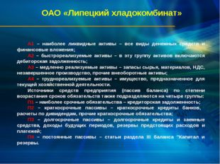 ОАО «Липецкий хладокомбинат» А1 – наиболее ликвидные активы – все виды денежн